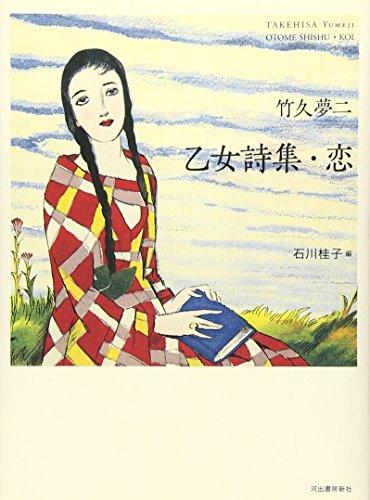 竹久夢二 乙女詩集・恋の詳細を見る