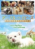 アニマル・ベイビーズ 動物園で生まれた赤ちゃん [DVD]