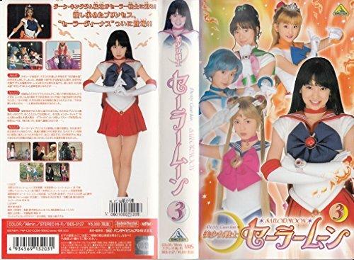 美少女戦士セーラームーン(3) [VHS]
