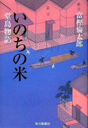 いのちの米 堂島物語