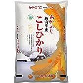 【精米】【精米】新潟県産 白米 こしひかり 10kg