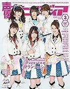 声優アニメディア 2020年 03 月号