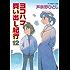 ヨコハマ買い出し紀行(12) (アフタヌーンコミックス)