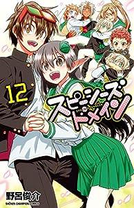 スピーシーズドメイン 12 (少年チャンピオン・コミックス)