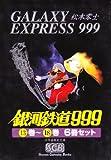 銀河鉄道999 6冊セット 13巻~18巻