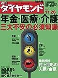 週刊ダイヤモンド 2005年11/26号 [雑誌]