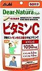 ディアナチュラスタイル ビタミンC 120粒 (60日分)が激安特価!