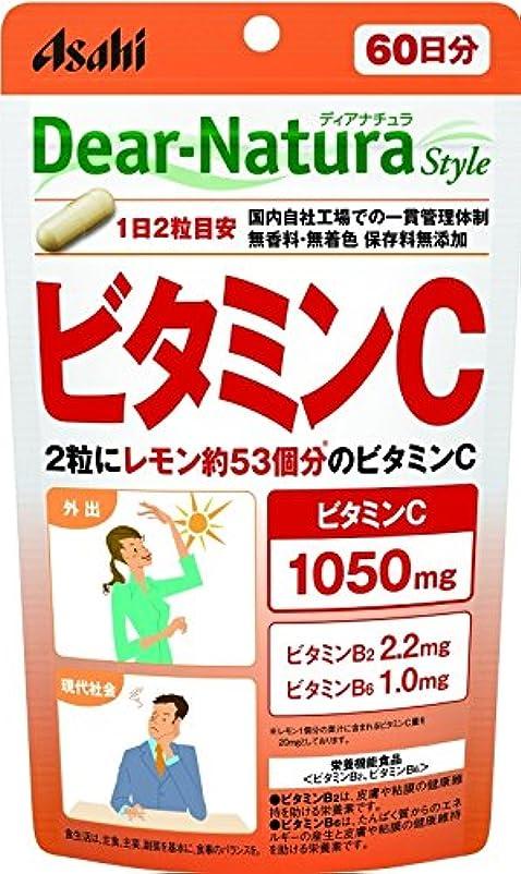 ラショナル隔離する起こりやすいディアナチュラスタイル ビタミンC 120粒 (60日分)