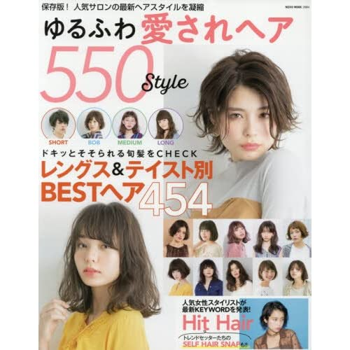 ゆるふわ愛されヘア550style (NEKO MOOK 2684)