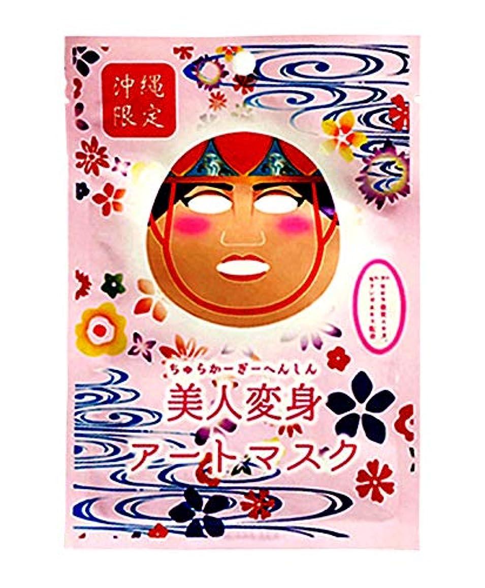 市民ロゴ付添人美人変身アートマスク 沖縄限定 アセロラ モリンガ パック