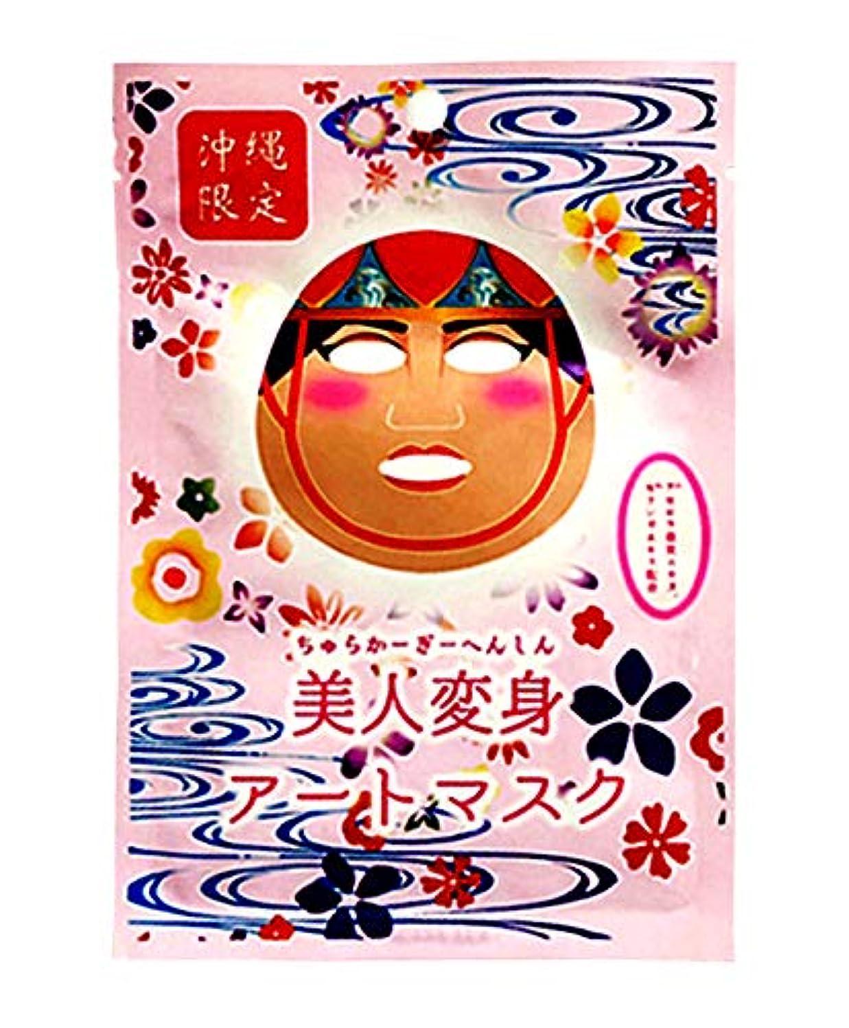 たらい検出可能雇用者美人変身アートマスク 沖縄限定 アセロラ モリンガ パック