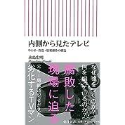 内側から見たテレビ やらせ・捏造・情報操作の構造 (朝日新書)