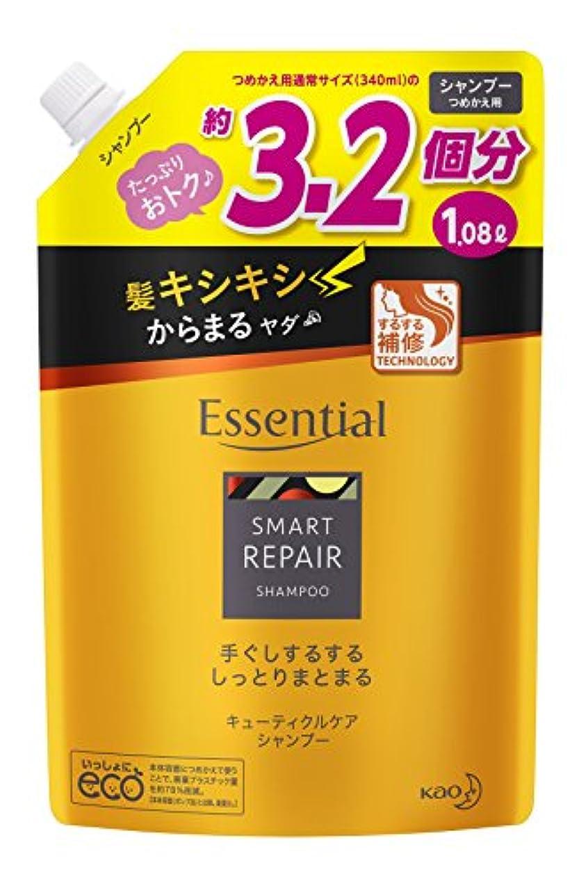 渇きおじいちゃん適度な【大容量】 エッセンシャル スマートリペア シャンプー つめかえ用 1080ml