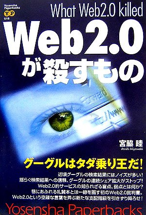 Web2.0が殺すもの (Yosensha Paperbacks)の詳細を見る