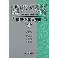 Amazon.co.jp: 藤永幸治: 本