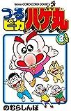 つるピカ ハゲ丸 3 (てんとう虫コロコロコミックス)
