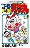 つるピカ ハゲ丸 3 (3) (てんとう虫コロコロコミックス)