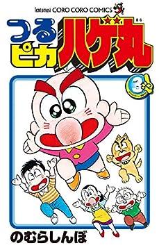 つるピカ ハゲ丸 (3) (てんとう虫コロコロコミックス)