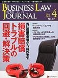 BUSINESS LAW JOURNAL (ビジネスロー・ジャーナル) 2011年 04月号 [雑誌]