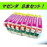 【8本セット】EPSON 互換インクカートリッジ エプソンIC50 【 マゼンダ×8本 】  ICチップ付き