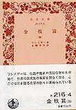 金枝篇〈第4〉 (1951年) (岩波文庫)