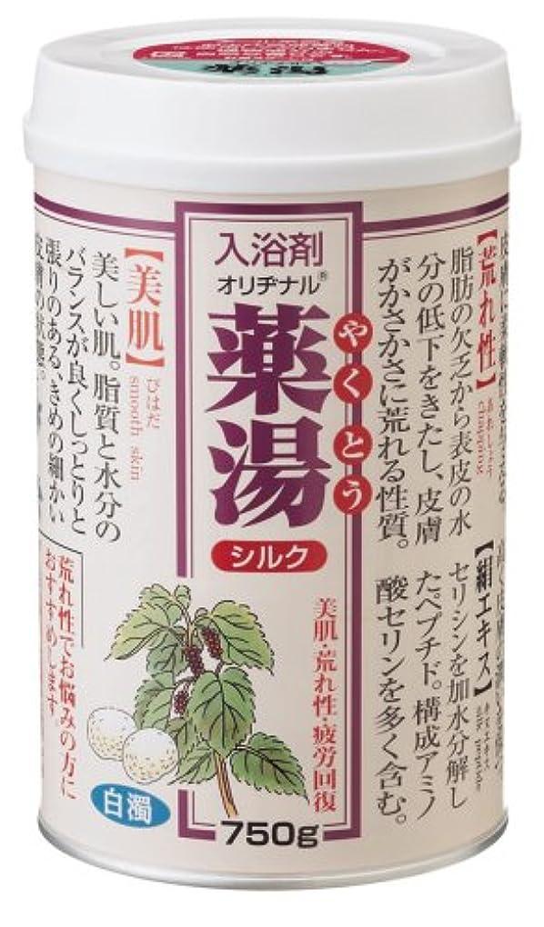 継承広げるベーコンオリヂナル薬湯 シルク
