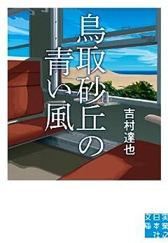 [吉村 達也]の鳥取砂丘の青い風 (実業之日本社文庫)
