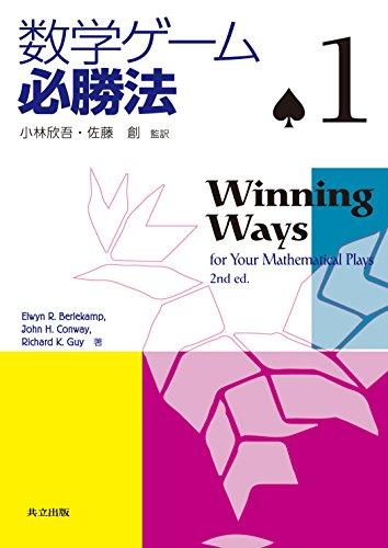 数学ゲーム必勝法1の詳細を見る