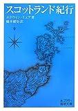 スコットランド紀行 (岩波文庫) [文庫] / エドウィン ミュア (著); Edwin Muir (原著); 橋本 槇矩 (翻訳); 岩波書店 (刊)