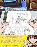 マンガは描ける!絵が描けない人でも