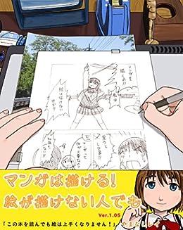[やまなしレイ]のマンガは描ける!絵が描けない人でも