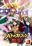 バトルスピリッツ 覇王(ヒーローズ) Vol.8 [DVD]