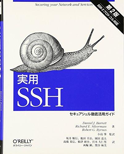 実用SSH 第2版―セキュアシェル徹底活用ガイドの詳細を見る