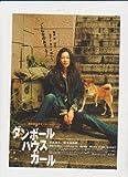 映画チラシ 「ダンボール・ハウス・ガール」監督 松浦雅子 出演 米倉涼子、樹木希林