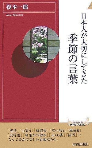 日本人が大切にしてきた季節の言葉 (青春新書インテリジェンスシリーズ)の詳細を見る