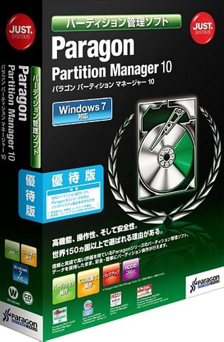 聴覚障害者急速な指令Paragon Partition Manager 10 優待版