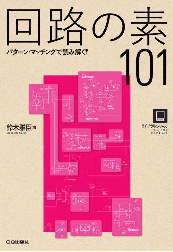 回路の素101 (ライブラリ・シリーズ)の詳細を見る