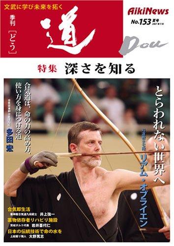 季刊『道』 No.153(2007夏号)