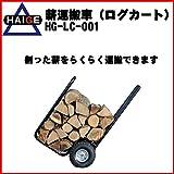 HAIGE 薪運搬車 ログカート HG-LC-001