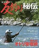 最先端のアユ 友釣り秘伝 2018 (BIG1シリーズ)の商品画像