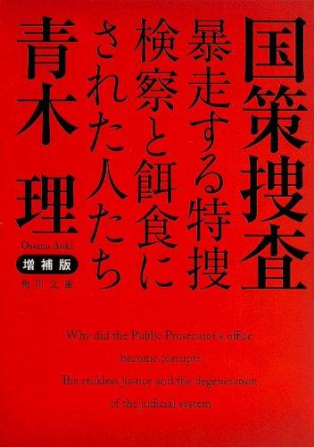 増補版 国策捜査    暴走する特捜検察と餌食にされた人たち (角川文庫)の詳細を見る
