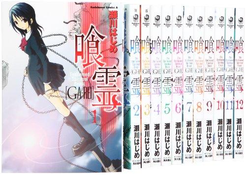 喰霊 全12巻完結セット (角川コミックス・エース)