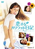 恋するハリウッド日記~ジジは幸せアン・ハッピー!~シーズン2 DVD-BOX[DVD]