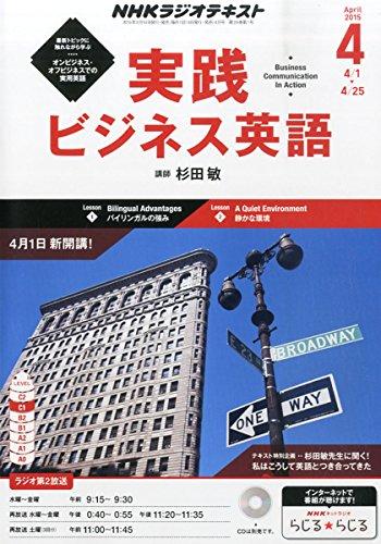 NHKラジオ実践ビジネス英語 2015年 04 月号 [雑誌]の詳細を見る