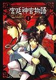 宮廷神官物語 第1巻 (あすかコミックスDX)