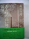 新田次郎全集〈第11巻〉ある町の高い煙突・笛師 (1975年)