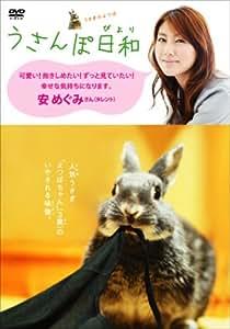うさぎのよつば うさんぽ日和 [DVD]