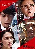 犬猿[DVD]