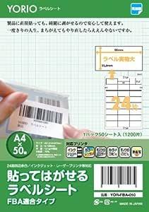 【4種類のセットから選べる】YORIO LABEL キレイにはがせる 再剥離 ラベル シート アマゾン FBA 適合 タイプ ホワイト A4 24面 様々な用途に使える 日本製 バーコード シール (50枚入り)