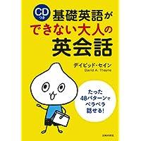 CDつき 基礎英語ができない大人の英会話 ― たった48パターンでペラペラ話せる!